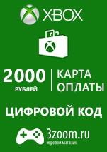 Xbox Live - карта оплаты 2000 рублей (RU)