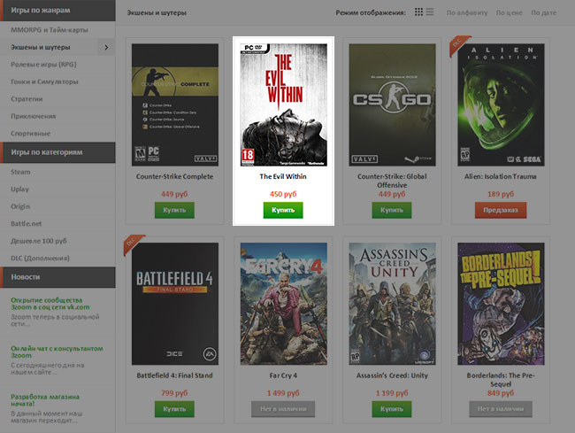 Выберите игру и нажмите купить