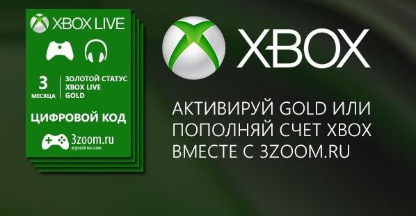 Цифровые коды Xbox уже в продаже по выгодным ценам!