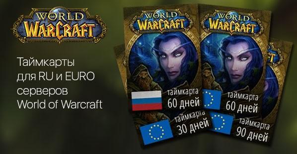 В продажу поступили таймкарты World of Warcraft